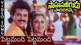 Sahasa Veerudu SagaraKanya Song | Pettamandi Pettamandi |  Venkatesh  |  Shilpa Shetty - RAJSHRITELUGU