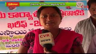 Kariff 2018: Farmers Awareness Seminar in Srikakulam Dist | Raithe Raju | CVR News - CVRNEWSOFFICIAL