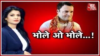 PM Modi पर Rahul Gandhi का बड़ा हमला, हर-हर मोदी का जवाब भी दिया जायेगा बोल बम से | Halla Bol - AAJTAKTV
