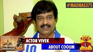 Madras375 : Actor Vivek likes Cooum River in Chennai