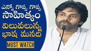 Pawan Kalyan Extraordinary Speech About Telugu Literature - TFPC