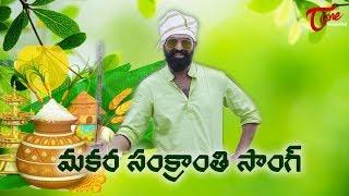 Sankranthi Song 2020 | GV Bhadra Kumar | TeluguOne - TELUGUONE