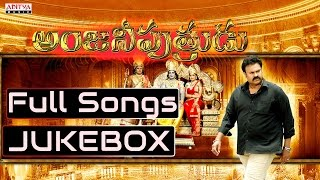 Anjani Putrudu Telugu Movie Songs Jukebox ll Nagendra Babu, Ramya Krishna - ADITYAMUSIC