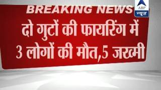 Bike collision leads to communal clash in Rampur, 3 killed, many injured - ABPNEWSTV