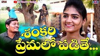 నడ్డి ఇరిగింది||  Naddi Irigindi || Telugu Short Film|| Maa Telangana Muchatlu ll Ram Mogiloji - YOUTUBE