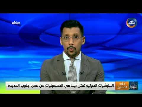 مليشيا الحوثي تقتل رجلا في الخمسينيات من عمره جنوب الحديدة