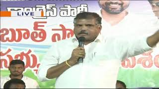 Botsa Satyanarayana Speech at YSRCP Booth Committee Meeting | Vijayanagaram | iNews - INEWS