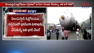 విశాఖకు చేరుకున్న అతి భారీ వెజల్ l Hindustan Petroleum's Vessel Reached Vizag Shipyard l CVR NEWS - CVRNEWSOFFICIAL