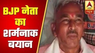 BJP MLA Surendra Singh's Controversial Remark On 'Muslim Culture'  | ABP News - ABPNEWSTV