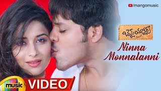 Best Actors Telugu Movie Songs | Ninna Monnalanni Full Video Song | Nandu | Madhurima | Mango Music - MANGOMUSIC