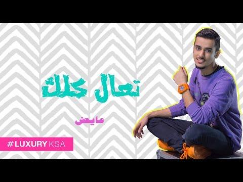 عايض - تعال كلك (فيديو كليب حصري)   2016 - عرب توداي