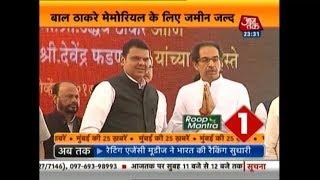 Mumbai Metro | Maharashtra CM Devendra Fadnavis Dedicates Proposed Site for Bal Thackeray Memorial - AAJTAKTV