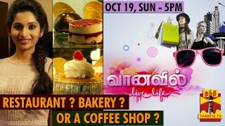 Vanavil Live Life 19-10-2014 Restaurant or a Bakery or a Coffee Shop.? – Thanthi tv Show