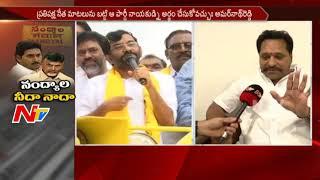Minister Amarnath Reddy Face to Face over Nandyal Campaign    TDP    #Nandyalbyelection    NTV - NTVTELUGUHD