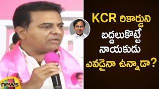 KTR Challenge on KCR Record   KTR Speech in Sanathnagar   TRS Workers Meet   Mango News - MANGONEWS