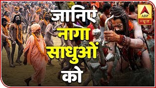 Maha Kumbh 2019: All you need to know about Naga Sadhu - ABPNEWSTV