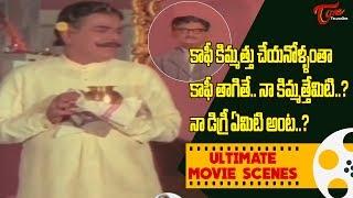 కాఫీ కిమ్మత్తు చేయనోళ్లంతా కాఫీ తాగితే..నా కిమ్మత్తేమిటి అంట..? | Telugu Ultimate Scenes | TeluguOne - TELUGUONE