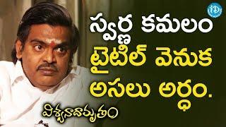 Logic Behind Swarna Kamalam Movie Title - Sirivennela Seetharama Sastry || Viswanadhamrutham - IDREAMMOVIES