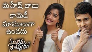 Rashmika Mandanna About Sarileru Neekevvaru Movie & Mahesh Babu Comedy - RAJSHRITELUGU