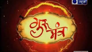 कुंडली से कैसे जानें पारिवारिक झगड़ों के लक्षण देखिये gurumantra - ITVNEWSINDIA