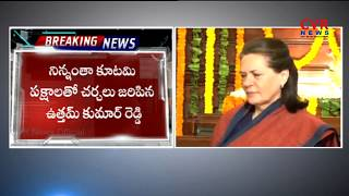 Congress Election Committee To Hold Meeting With Sonia Gandhi | CVR NEWS - CVRNEWSOFFICIAL