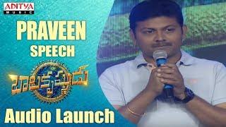 Comedian Praveen Speech - Balakrishnudu Movie Audio Launch Live || Nara Rohit, Regina - ADITYAMUSIC