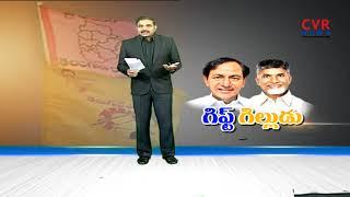 గిఫ్ట్ గిల్లుడు | TDP Leaders on KCR Return Gift | Chandrababu Alert over KCR Comments | CVR News - CVRNEWSOFFICIAL