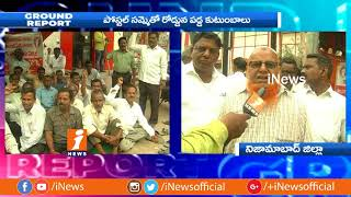 Postal Staff Protest And Demands For GDS Committee Report Implementation In Nizamabad | GR | iNews - INEWS