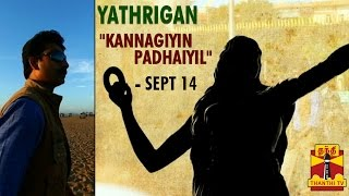 "Yathrigan – ""Kannagiyin Padhaiyil"" – Start of a Journey 14-09-2014 Thanthi tv Program"