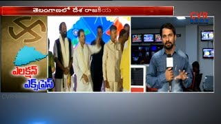 Leaders Speed up Election Campaign | Election Heat in Telangana | CVR News - CVRNEWSOFFICIAL