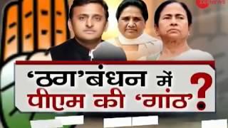 PM Modi slams Kolkata rally says, ' It's a mahagathbandhan of rich, corrupt' - ZEENEWS
