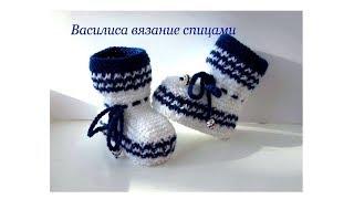 Пинетки спицами с закругленным носком //Василиса