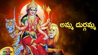 Amma Durgamma Telugu Folk Song | Durga Devi Devotional Songs | Mango Music - MANGOMUSIC