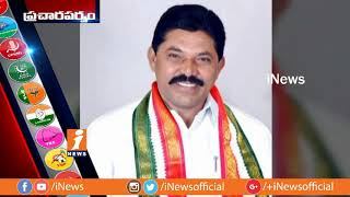 Political Parties Today Election Campaign Updates | Election Updates | Pracaraparvam | iNews - INEWS