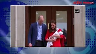video : ब्रिटेन के शाही परिवार में जश्न, कैथरीन ने दिया बच्चे को जन्म