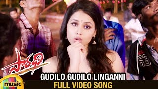 Latest Telugu Item Songs 2018 | Saaradhi Movie | Gudilo Gudilo Linganni Full Video Song |Mango Music - MANGOMUSIC