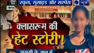 दिल्ली स्टूडेंट सुसाइड: पैरेन्ट्स ने लगाए स्कूल में यौन उत्पीड़न के आरोप,खौफ से भरी खुदखुशी की कह - ITVNEWSINDIA