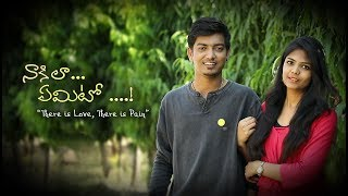 Naakila Emito telugu Short Film - YOUTUBE