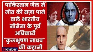 Kulbhushan Jadhav Case hearing; क्या है कुलभूषण जाधव केस, ICJ से फांसी की सजा रद्द करने की अपील - ITVNEWSINDIA