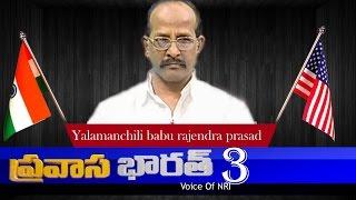 CM Chandrababu's 100 Days Regime Success or Not? | Pravasa Bharat | Part 3 : TV5 News - TV5NEWSCHANNEL