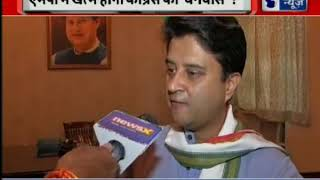 Jyotiraditya Madhavrao Scindia says: BJP is a Narrow mindedness party || Exclusive interview - ITVNEWSINDIA