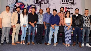 Aithe 2.0 Press Meet | Raj Madiraju | Zara Shah | TFPC - TFPC