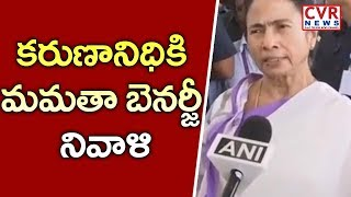 West Bengal CM Mamata Banerjee pays homage to Karunanidhi | CVR News - CVRNEWSOFFICIAL
