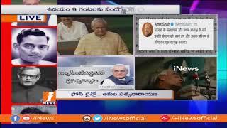 BJP MLA Akula Satyanarayana Respond On Atal Bihari Vajpayee Demise | Pays Condolences | iNews - INEWS
