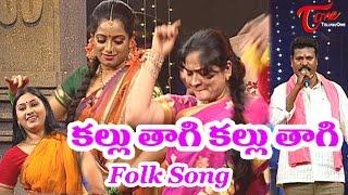 Kallu Thagi Kallu Thagi | Popular Telangana Folk Songs | by Peddapuli Eshwar, Lalitha Sagari - TELUGUONE