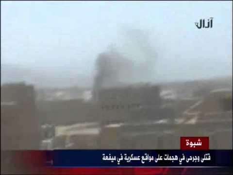 قتلى و جرحى في هجمات على مواقع عسكرية في ميفعة - شبوة 31-08-2014