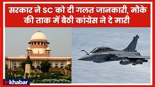 Rafale Deal पर Supreme Court में दी गयी जानकारी को लेकर घिरी सरकार, Congress कर रही वार पर वार - ITVNEWSINDIA