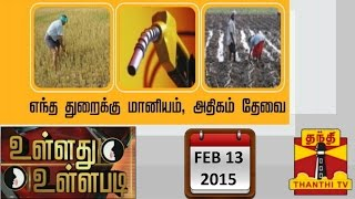 "Ullathu Ullapadi 13-02-2015  ""Which sector needs more Subsidies ? Budget Special"" – Thanthi Tv Show"