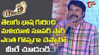 Mammootty Ultimate Speech @ Yatra Telugu Movie Pre Release Event | TeluguOne - TELUGUONE