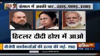 Mamata Banerjee पर Amit Shah का बड़ा हमला, क्या Bengal से हो जायेगा TMC का सफाया ? - INDIATV